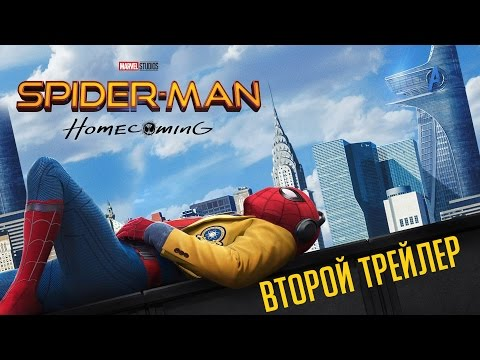 видео: Человек-Паук: Возвращение Домой [Трейлер 2]