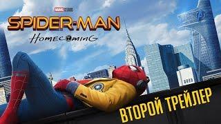 Человек-Паук: Возвращение Домой [Трейлер 2]