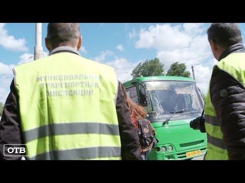 Инспекторы проверили автобусы и маршрутки Екатеринбурга