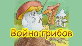 Русская народная сказка ВОЙНА ГРИБОВ