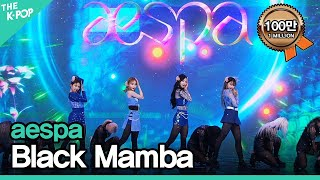 에스파(aespa) - Black Mamba | KOREA-UAE K-POP FESTIVAL