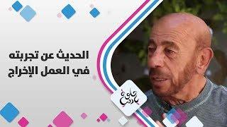 الفنان فؤاد ميمي - الحديث عن تجربته في العمل الإخراج
