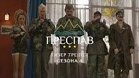 Преспав Сезона 4 - (Official teaser trailer)