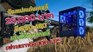 จัดสเปค 25,000 บาท จะเล่น PUBG Apex BF5 ให้ได้ 100fps กับซีพียูบ้านๆ การ์ดจอ RX5700 รุ่นใหม่ ?