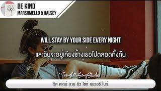 แปลเพลง Be Kind - Marshmello & Halsey
