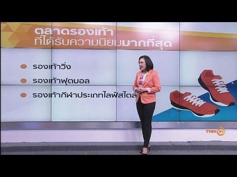 LOOK FORWARD : ตลาดอุปกรณ์กีฬาในประเทศไทย