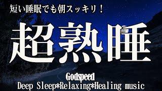 🌙 睡眠用BGM 疲労回復 短時間 ⭐️ 睡眠用BGMに最適です!睡眠専用 - 優しい音楽 ⭐️【眠れる音楽・癒し 音楽・リラックス 音楽】