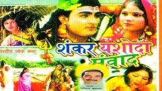 Kissa || Shankar Yashoda Sambad || Naimichand Kushwaha,Kameswar Kushwaha || trimurtivideo