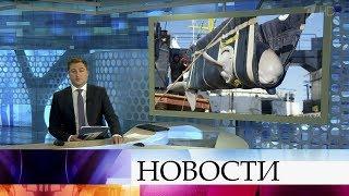 Выпуск новостей в 12:00 от 10.11.2019