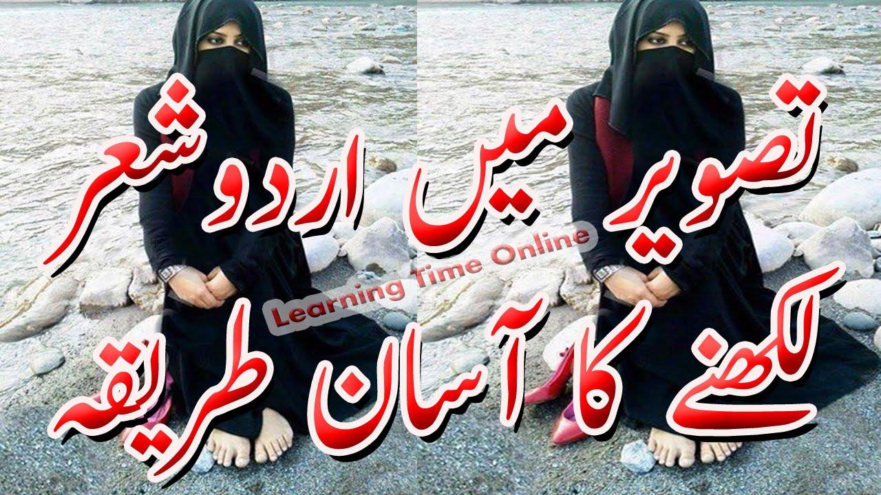 Urdu Shayari Photos free HD download for FB
