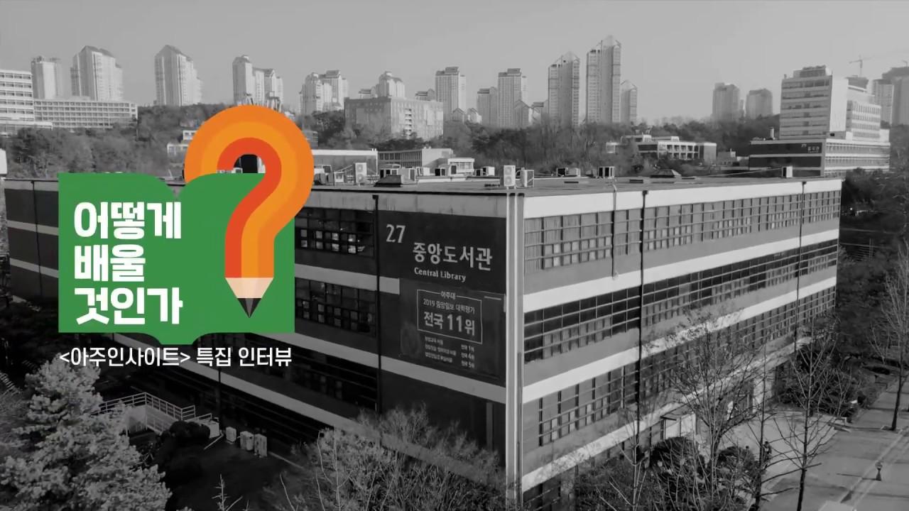 아주인사이트 | 아주대학교 다산학부대학 신종호 교수 인터뷰