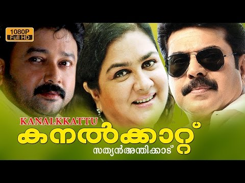 Kanalkkattu malayalam movie | malayalam full movie | Mammootty | Urvasi | Jayaram | Murali