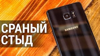 Galaxy Note 7 - кирпич за 1000$ или как Samsung убили продажи своего Note 7(, 2016-09-19T20:23:29.000Z)