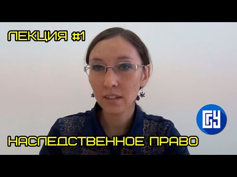 Наследственное право (Гнеушева Т.Б.) - 1 лекция
