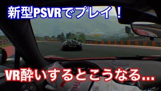 【新型PSVRで グランツーリスモSPORTS】レース中VR酔いするとこうなる……限界まで走ってみた!