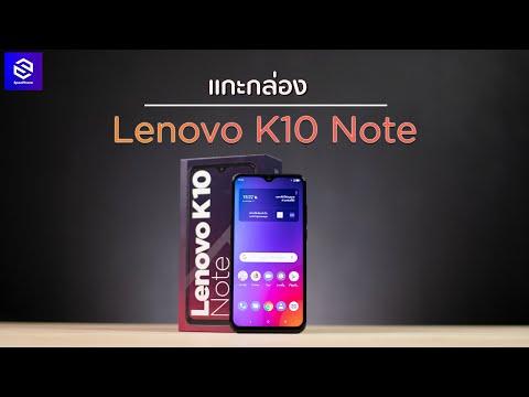 แกะกล่อง Lenovo K10 Note รุ่นกลางราคา 7,490 บาท แต่ได้ชิป Snapdragon 710 - วันที่ 02 Feb 2020
