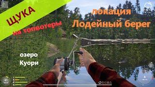 Русская рыбалка 4 озеро Куори Щука под базой на топвотеры