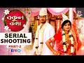 Bokul Kotha | বকুল কথা | Serial Shooting  | Zee Bangla Bokul Kotha Serial
