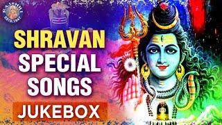 Shravan Special – Shiva Devotional Mantras & Songs | Shravan Special Songs Jukebox