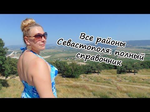 Крым на ПМЖ: В каком районе Севастополя лучше жить