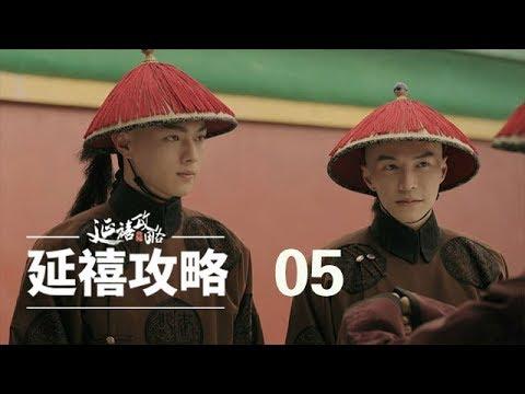 延禧攻略 05 | Story of Yanxi Palace 05(秦岚、聂远、佘诗曼等主演)