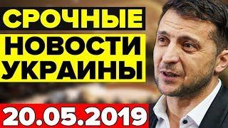 ЗЕЛЕНСКИЙ ПОД ПРИЦЕЛОМ — 20.05.2019 — НОВОСТИ УКРАИНЫ