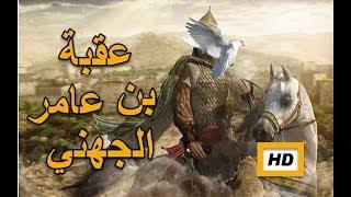 هل تعلم | قصة عقبة بن عامر الجهني | العالم والمجاهد | قصص الصحابة