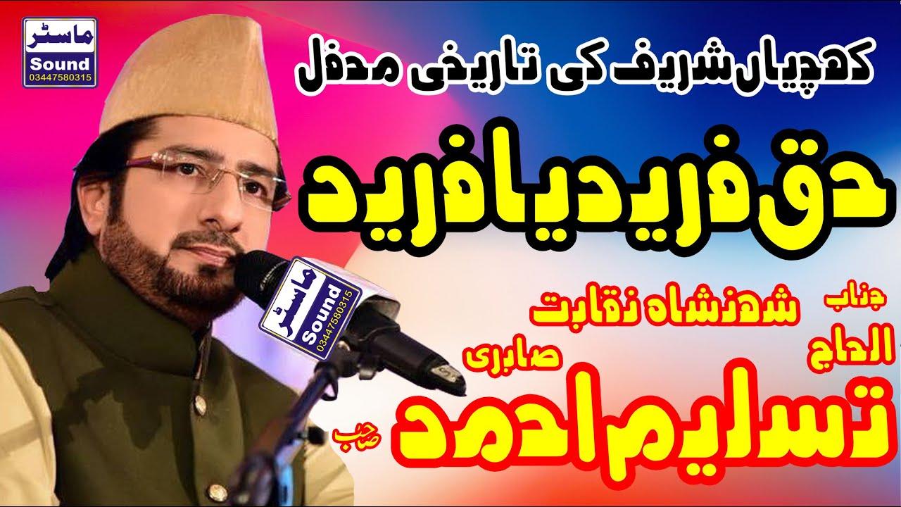 Download Haq Fareed Ya Fareed By Alhaj Tasleem Ahmad Sabri