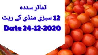 today vegetable rate price onion paiz tamatar tomato sabzi mandi rate price green karachi mirpurkhas