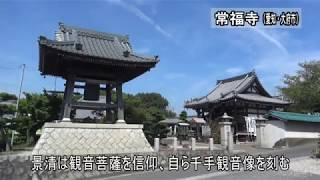大府市・仏像シリーズ 常福寺