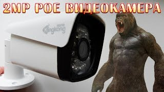 KingKong Home IP POE 2 MP ВИДЕОКАМЕРА с Aliexpress