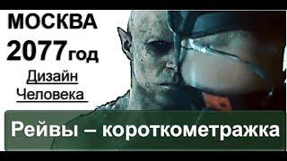 Москва 2077: Рейвы - короткоментражка - автор Викрам