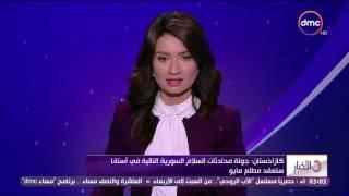 الأخبار - كازاخستان : جولة محادثات السلام السورية التالية في أستانا ستعقد مطلع مايو