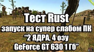 Тест Rust запуск на супер слабом ПК (2 ЯДРА, 4 озу, GeForce GT 630 1 Гб)