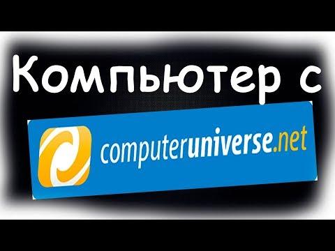 Игровая онлайн сборка с Computerunivers, или как заказывать комплектующие из Германии