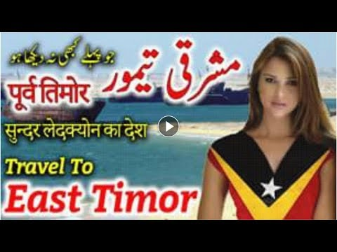 Travel To East Timor || History And Documentary of East Timor In Urdu & Hindi ||  مشرقی تیمورکی سیر