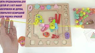 Детская Развивающая игра Сортер 4 в 1 Магнитная Рыбалка Шарики и Цифры