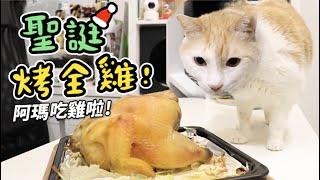 【黃阿瑪的後宮生活】聖誕烤全雞阿瑪吃雞啦