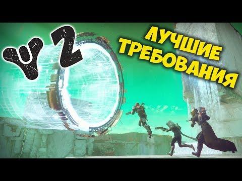 Время запуска на ПК и системные требования Destiny 2 для КАЛЬКУЛЯТОРОВ