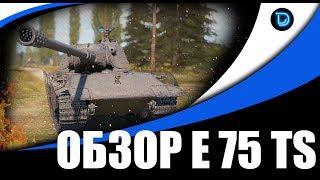 E 75 TS ● Тест танка с новогодних коробок ● Стрим World of Tanks