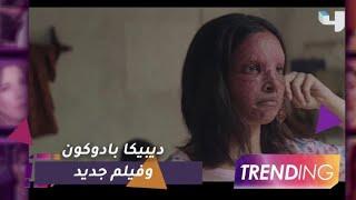 ديبيكا بادوكون توجه رسالة إنسانية في فيلمها الجديد