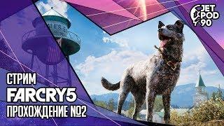 FAR CRY 5 от Ubisoft. СТРИМ! Прохождение игры вместе с JetPOD90, часть №2.