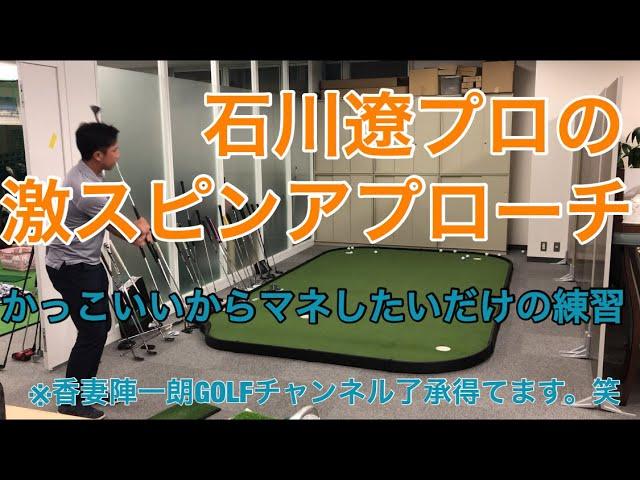 石川遼プロのかっこいいアプローチが打ちたい。ただそれだけなんです。