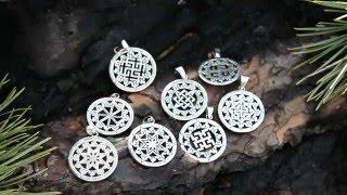 Славянские обереги из серебра в солнце