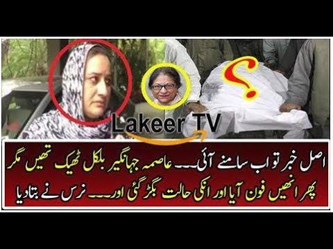 Nurse Reveals Intense News Behind Asma Jahangir Death - Lazizi Tv - YouTube