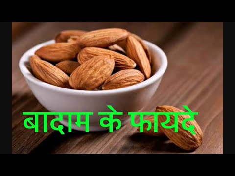 बादाम के फायदे / Health benefits of almond - Weight loss, Heart disease, Sharp mind, Hair, Beauty