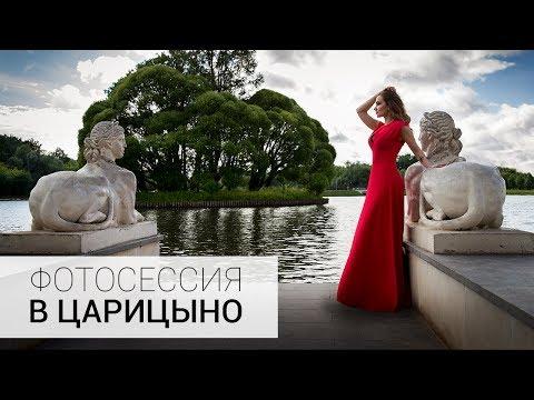 Где сфотографироваться в Москве? Царицыно