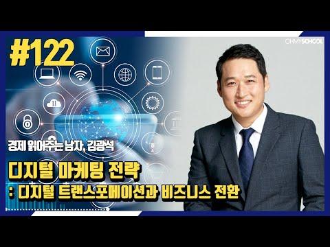 경제 읽어주는 남자 김광석 – [122] 디지털 마케팅 전략 : 디지털 트랜스포메이션과 비즈니스 전환