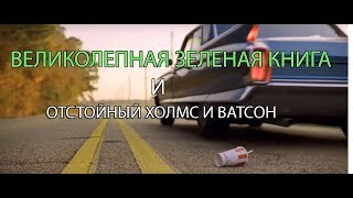 ЗЕЛЕНАЯ КНИГА; ХОЛМС И ВАТСОН - ОБЗОР ФИЛЬМОВ