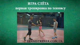 Большой теннис для начинающих - Игра слёта, первая тренировка по теннису